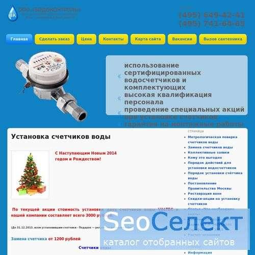 Компания ООО Водоконтроль - http://www.vodochet.ru/