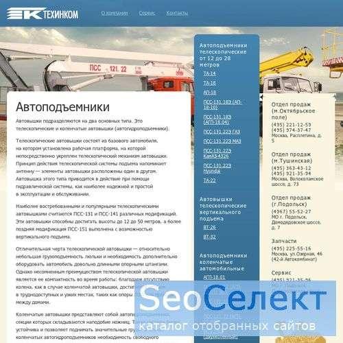 Автогидроподъемники АГП-22 и другая автотехника - http://www.cherry-picker.ru/