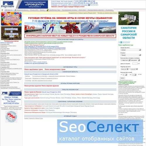 """Туристическая компания """"Профцентр"""" Самара - http://www.profcentre.ru/"""