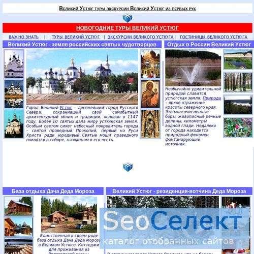Туры на Родину Деда Мороза - Великий Устюг - http://www.severgrad.com/