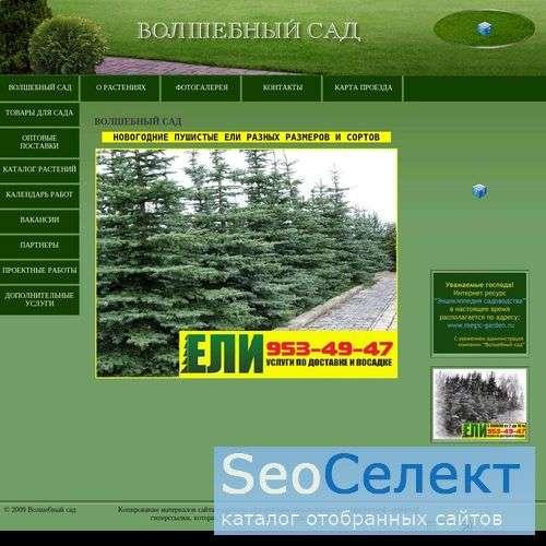 """Magic-Garden.ru"" - современный огород - http://magic-garden.ru/"