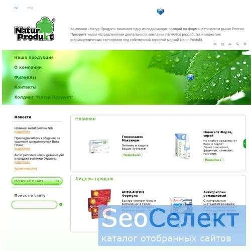 БАД и медикаменты от компании Натур Продукт - http://www.natur-produkt.ru/