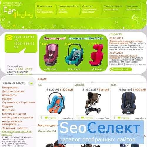 Товары для детей. - http://www.car4baby.ru/