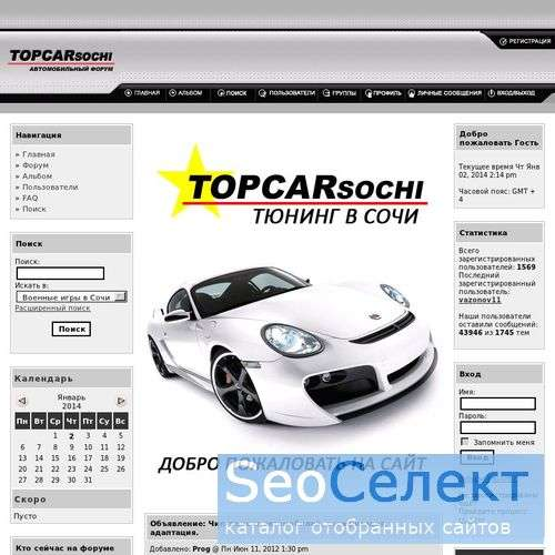 TOPCARsochi - рейтинг автомобилей - http://www.topcarsochi.ru/
