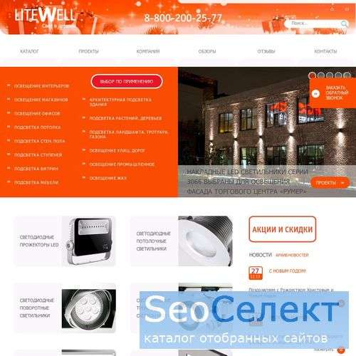 СВЕТОДИОДНЫЕ светильники LITEWELL - http://www.lightwell.ru/