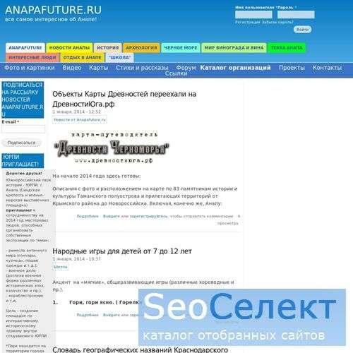 Anapafuture - весь курорт Анапа! - http://www.anapafuture.ru/