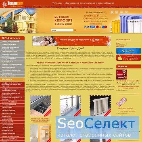 Теплоком - экклюзивный поставщик конвекторов MINIB - http://www.teplo-com.ru/