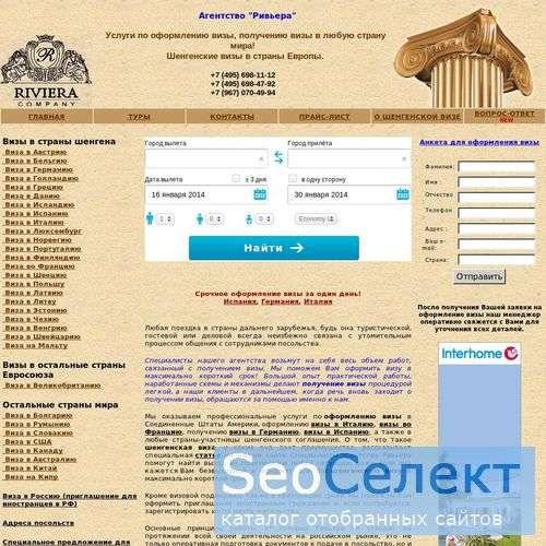 Агентство Ривьера - оформление виз - http://www.evro-viza.ru/