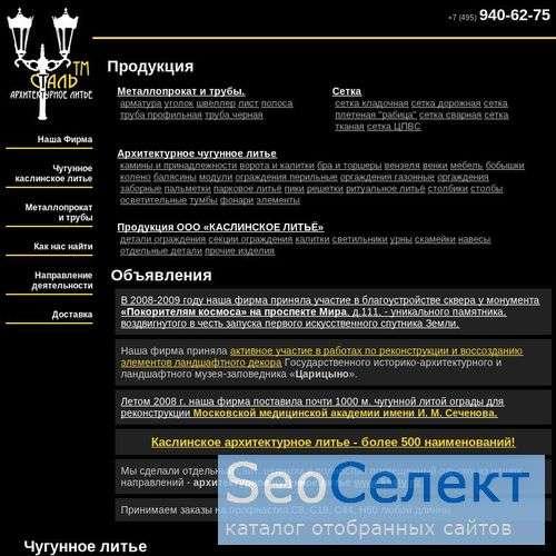 ООО «Сталь-ТМ» - строительный металлопрокат - http://www.steel-tm.ru/