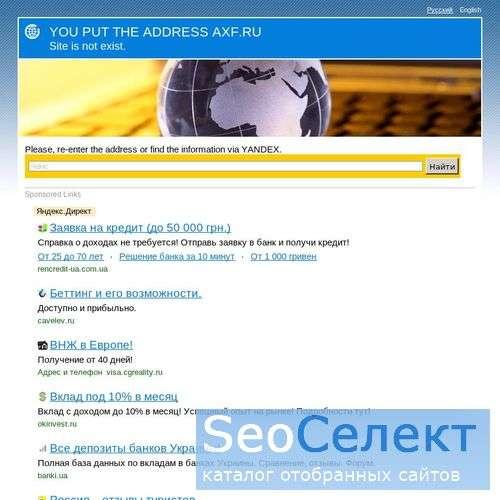 Аквариумные рыбки - http://www.axf.ru/