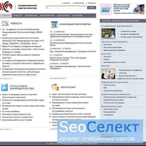 Координационный совет по логистике - http://www.ccl-logistics.ru/