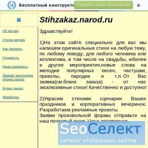 СТИХИ, ПОЗДРАВЛЕНИЯ - http://Stihzakaz.narod.ru/