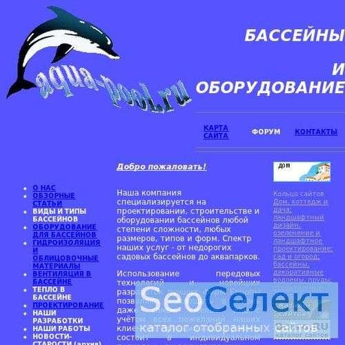 aqua-pool.ru - http://www.aqua-pool.ru/