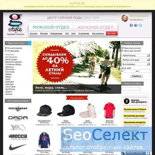 Интернет-магазин Хип-Хоп одежды G-Style - http://shop.g-style.ru/