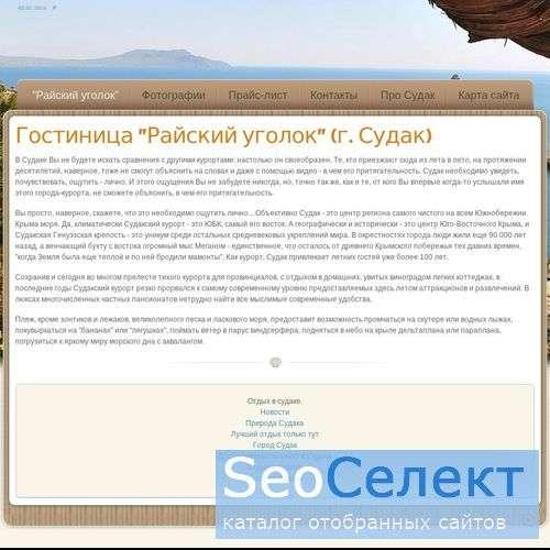 "частный пансионат ""Райский уголок"" - http://www.sudak-tur.info/"