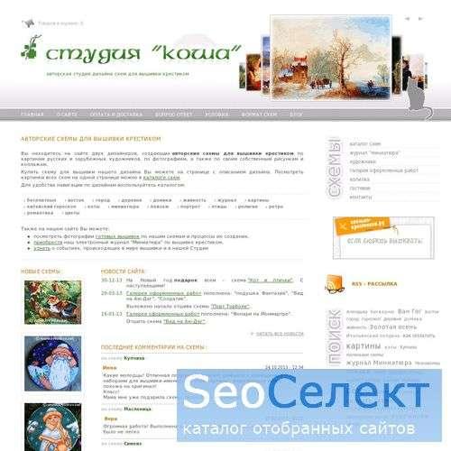 "Студия ""Коша"" - вышивка крестиком - http://www.krestikov.net/"