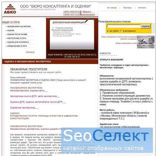 Экспертное Бюро Консалтинга и Оценки - http://www.abko.ru/