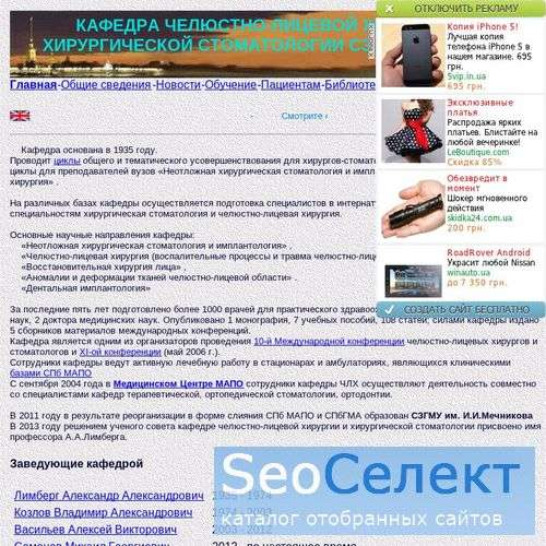 Стоматология - МАПО Санкт-Петербург - http://spb-mfs.narod.ru/