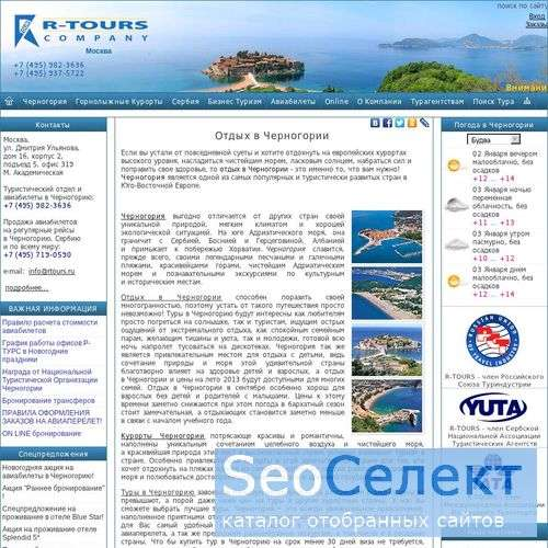«R-Tours Company» - http://www.rtours.ru/