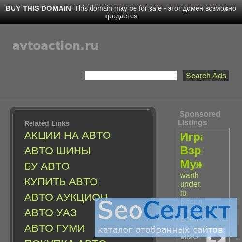 Тюнинговые наклейки на АВТО - http://www.avtoaction.ru/