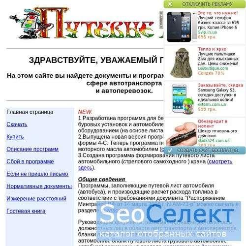 Путевые листы для авто и автобусов - http://www.elderman.narod.ru/
