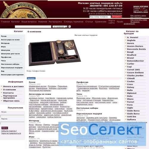 "Интернет-магазин ""Сувениры и подарки"" - http://www.axb.ru/"