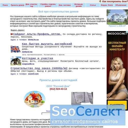 Загородный дом. Как построить? Проекты домов - http://www.mukhin.ru/