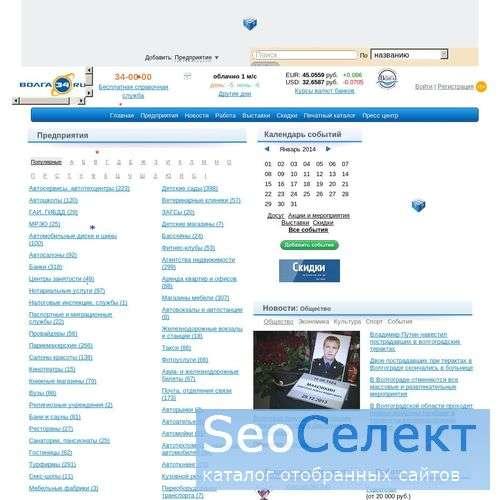 Региональная информационная система Волга34 - http://volga34.ru/