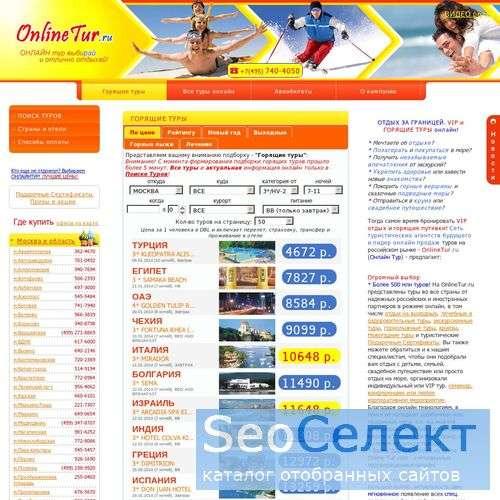 OnlineTur.RU - http://www.onlinetur.ru/