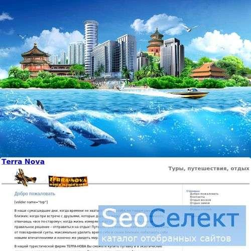 "Туристическая компания ""Терра-Нова"" - http://www.terra-nova.ru/"