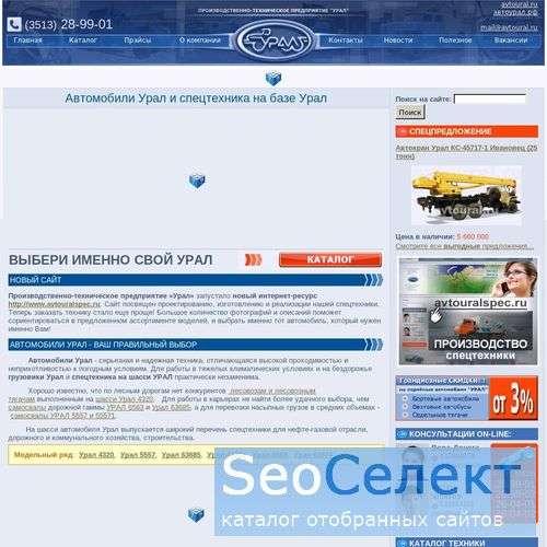Автомобили Урал - http://www.avtoural.ru/