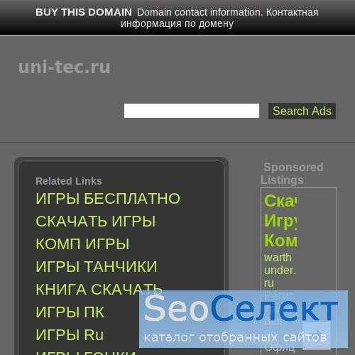 Игровые автоматы uni-tec.ru - http://www.uni-tec.ru/