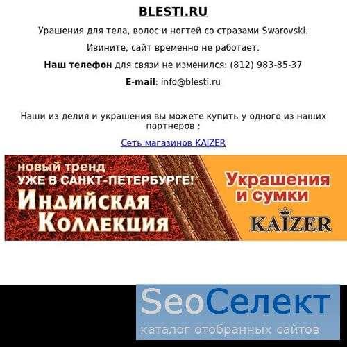 Украшения и подарки для женщин. - http://www.blesti.ru/