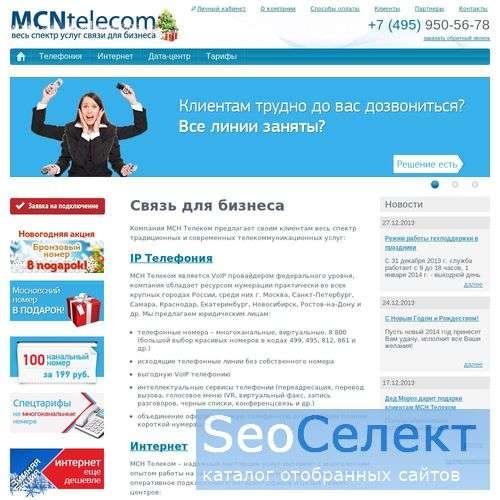 провайдер adsl: установка выделенной линии - http://www.mcn.ru/