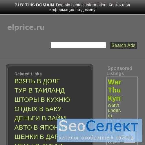 EL-price - http://www.elprice.ru/