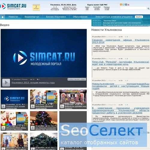 форум Ульяновска - http://simcat.ru/