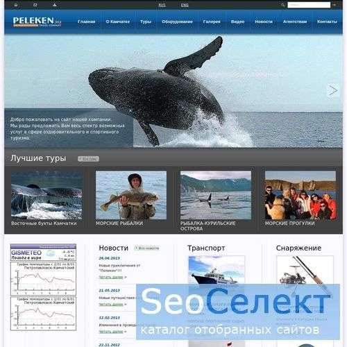 Туризм и активный отдых на Камчатке. - http://peleken.ru/