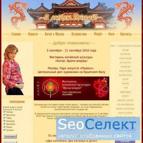 Я люблю Китай! Китай - любовь и восторг - http://www.mykitay.ru/