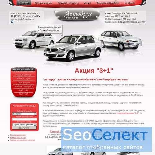 Прокат автомобилей ВАЗ без водителя - http://www.autodrug.spb.ru/