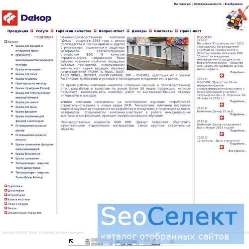 НПК Декор - http://www.npkdekor.ru/
