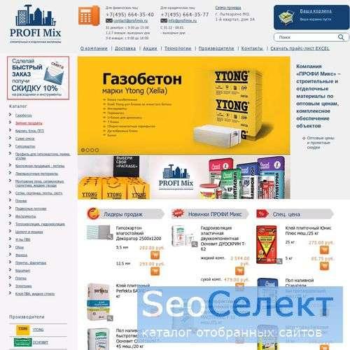 Все сухие смеси в нашем каталоге - http://profimix.ru/