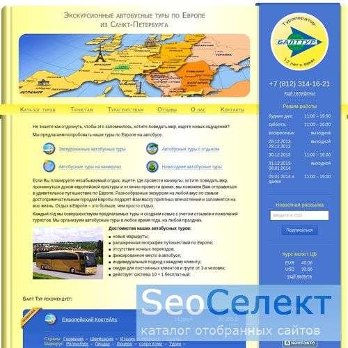 """Балт Тур"" - http://www.balttur.spb.ru/"
