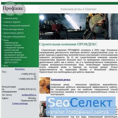Алмазное сверление - http://www.profdex.ru/