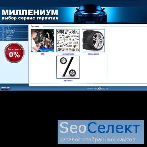 Зимние шины от компании Миллениум - http://www.importshina.kiev.ua/
