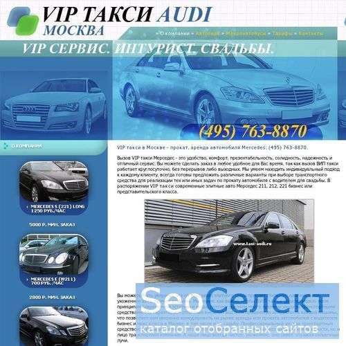 Такси для иностранцев с водителем - http://www.taxi-audi.ru/
