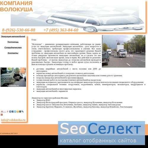 Эвакуатор Волокуша - http://volokusha.ru/