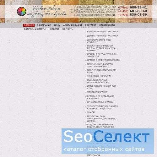 Салон красок из Италии и России - http://www.paint-shop.ru/