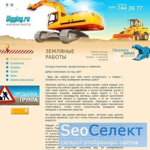 Digging.ru - аренда экскаватора погрузчика, услуги - http://www.digging.ru/