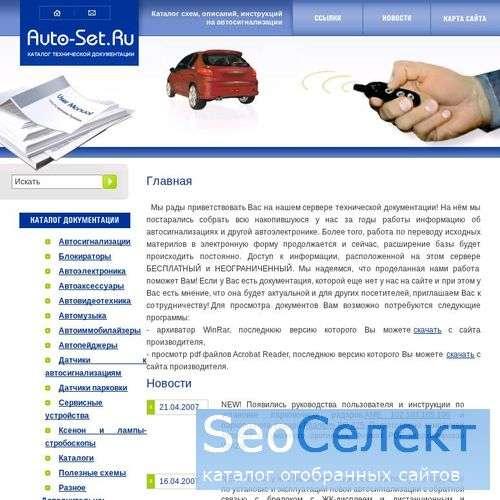 Каталог Технической Документации - http://www.avto-set.ru/