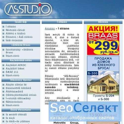 АС-Студио - http://as-studio.spb.ru/